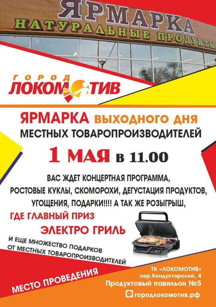 Ярмарка местных предпринимателей и товаропроизводителей