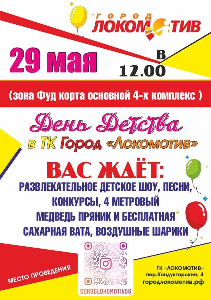 День детства в ТК Город Локомотив!