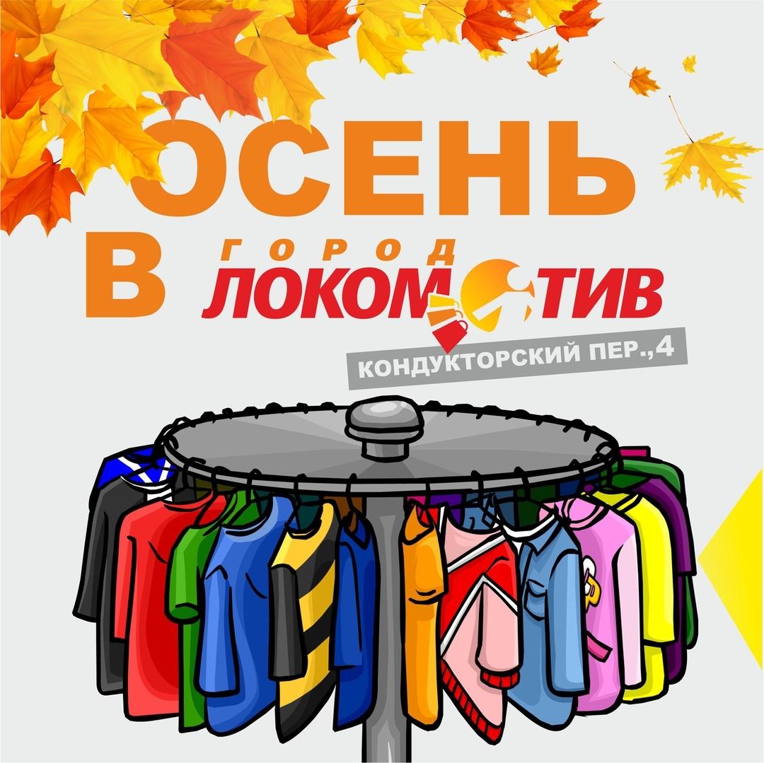 Осень в ТК Город Локомотив!